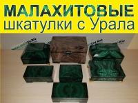 малахитовые шкатулки от производителя
